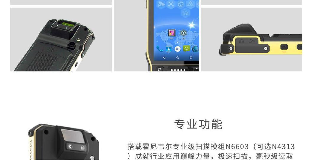 手持终端 Android CC608 可代开发APP