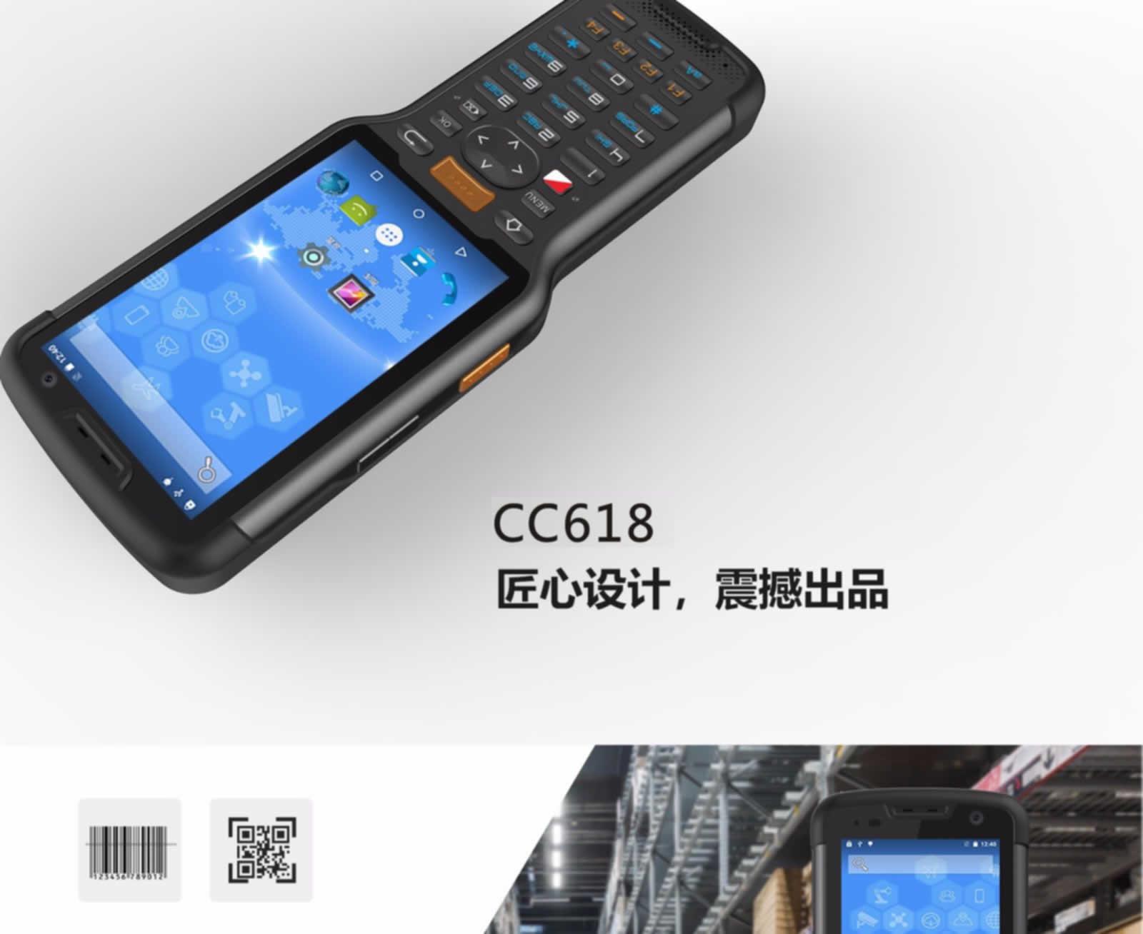 手持终端 Android CC618 可代开发APP