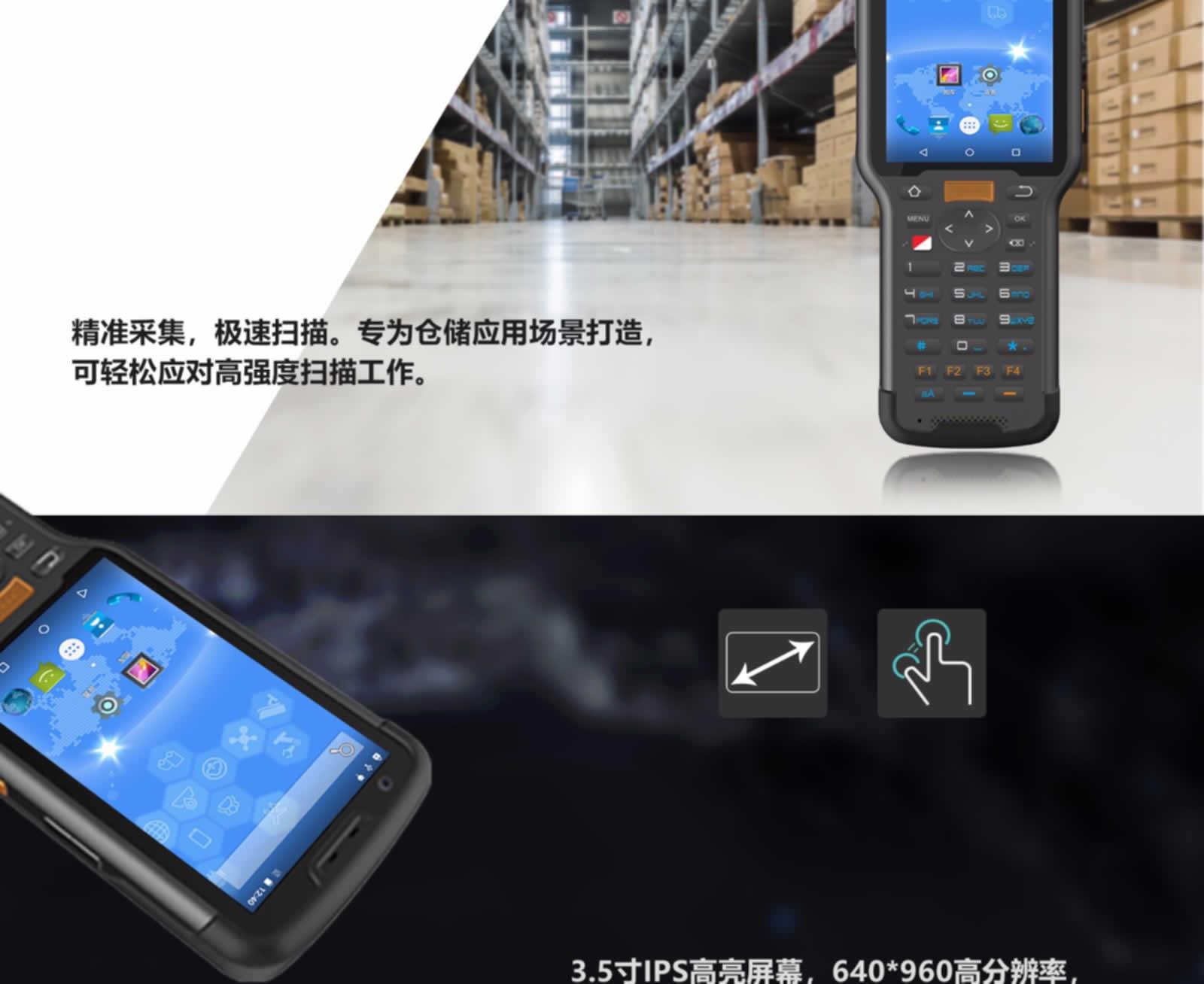 手持终端 Android CC618  高清屏幕 支持手套模式和带水触屏  可代开发APP