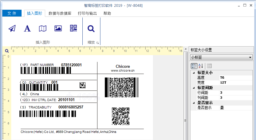标签打印软件 条码打印 二维码打印 彩色二维码 彩色防伪码 可变浮雕码 可变光栅码