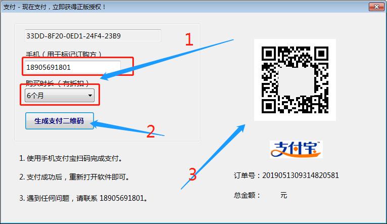 订购 智高标签打印软件 基础版