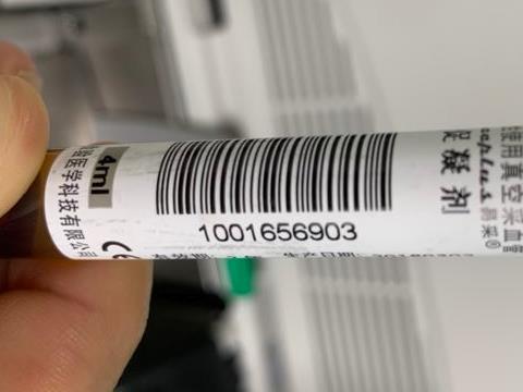 标准条码读取 条码识别