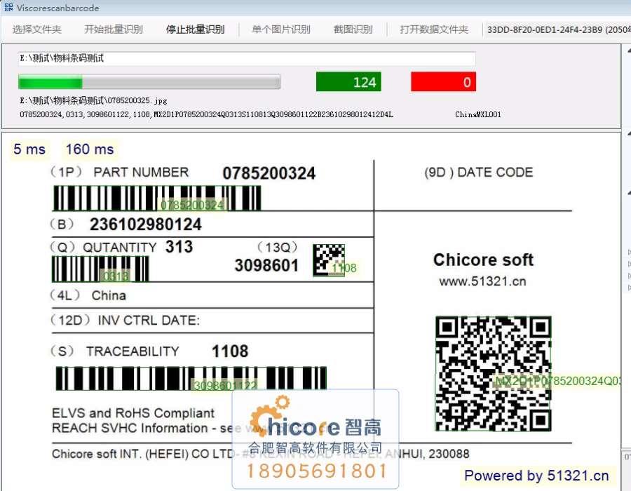 批量条码识别 批量二维码识别 条码读码 二维码读码