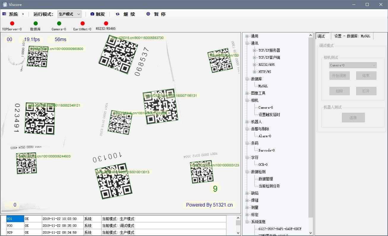 工业相机图像读码软件 摄像头条码识别软件 二维码识别软件