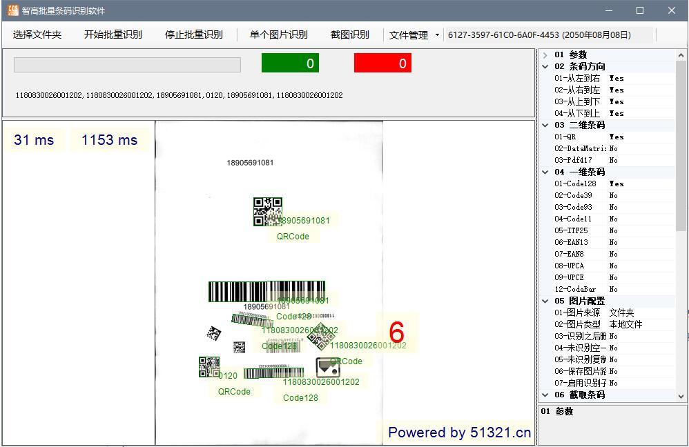 正版条码标签打印软件 二维