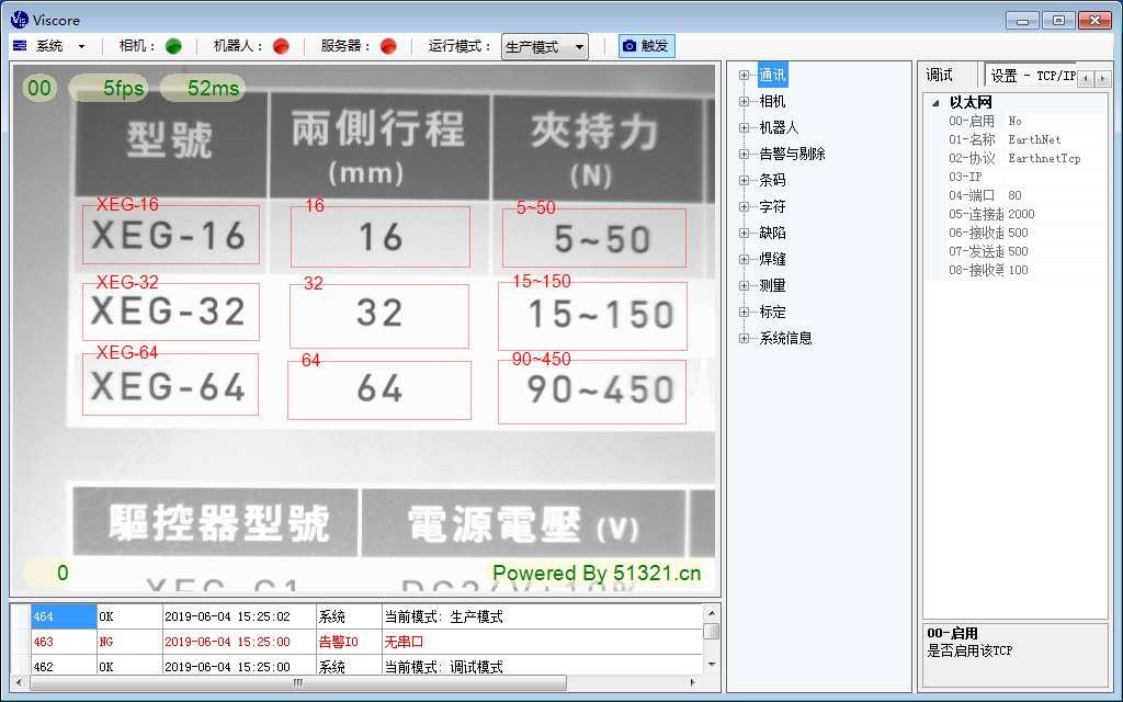 工业字符OCR在线检测系统 字符检测 字符识别 字符OCR序列号采集