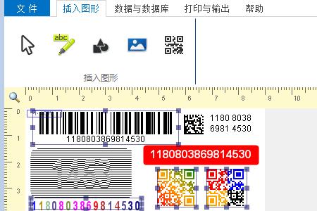 智高标签打印软件 条码标签打印软件 二维码标签打印软件 彩色二维码打印 可变浮雕码打印软件