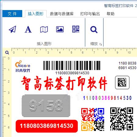 条码打印软件 标签打印软件