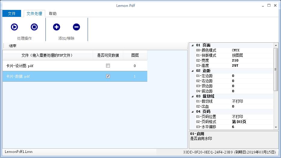 LemonPdf 合并 分隔软件
