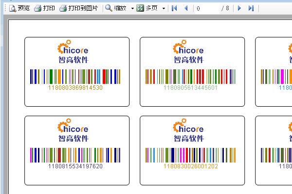 彩色条码   标签打印软件  随机彩色条码打印软件