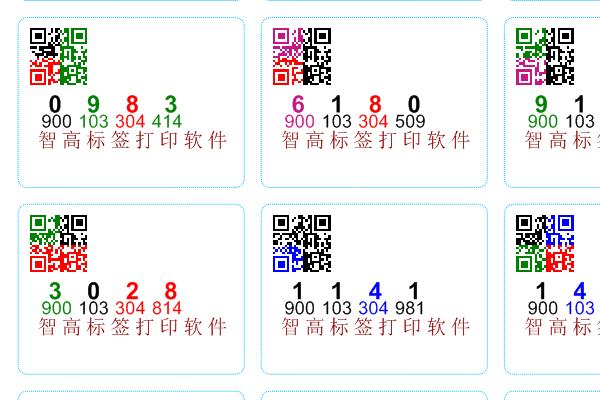 彩色二维码 彩色防伪码 标签打印软件 条码打印 任意区域彩色二维码打印软件