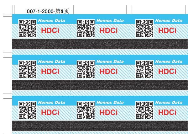 动态浮雕码 可变浮雕码 浮雕码打印软件 可变光栅码 动态光栅码 隐形光栅码 可变光栅解码