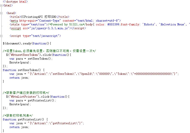 CCPrintingAPI Sample JS 打印机接口,javascript jquery 打印接口范例代码