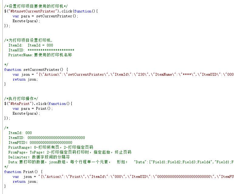 CCPrintingAPI Sample Java 打印机接口,Java打印接口范例代码