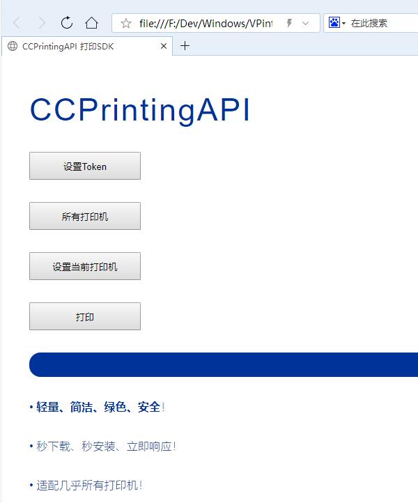 CCPrintingAPI Sample C# 打印机接口,C# 打印接口范例代码