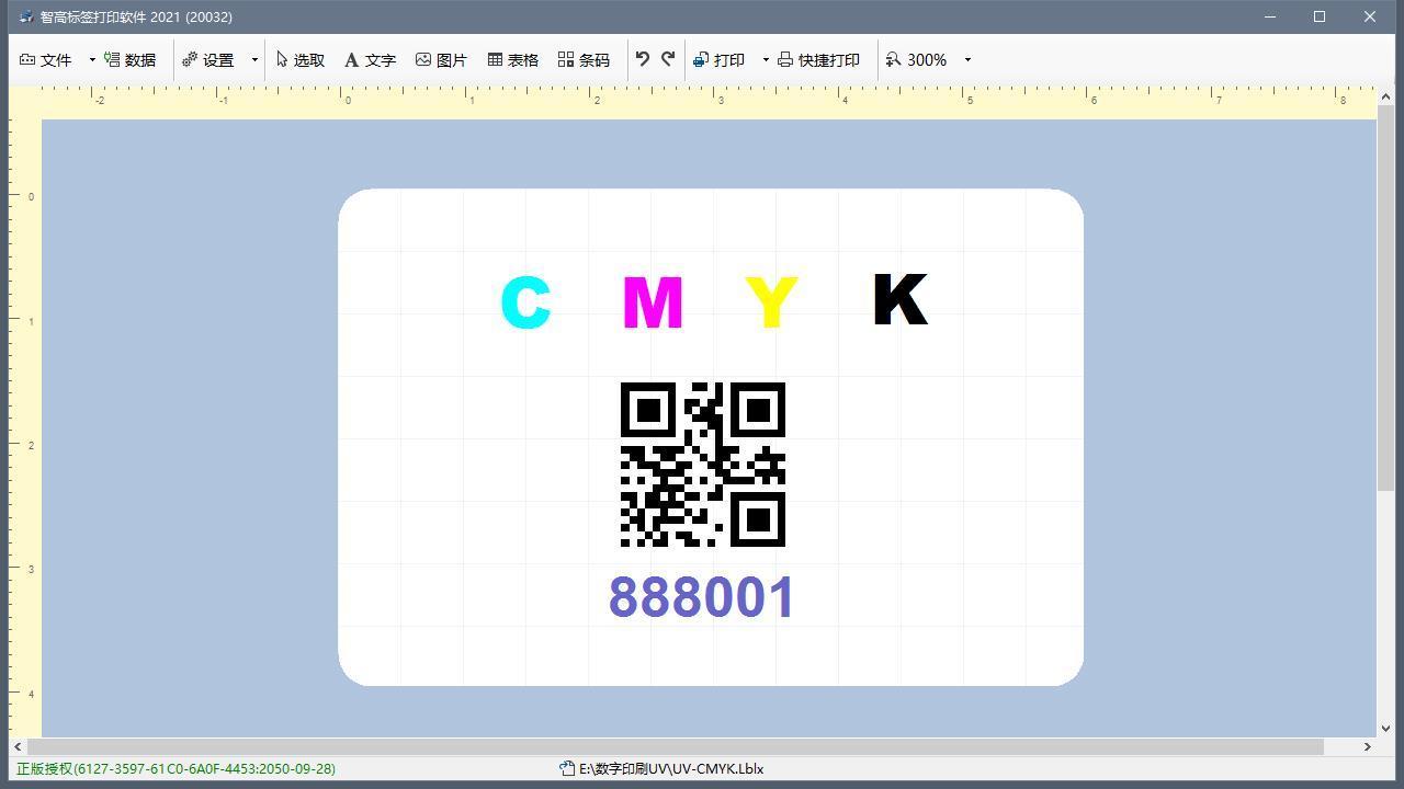 正版条码标签打印软件 二维码打印软件