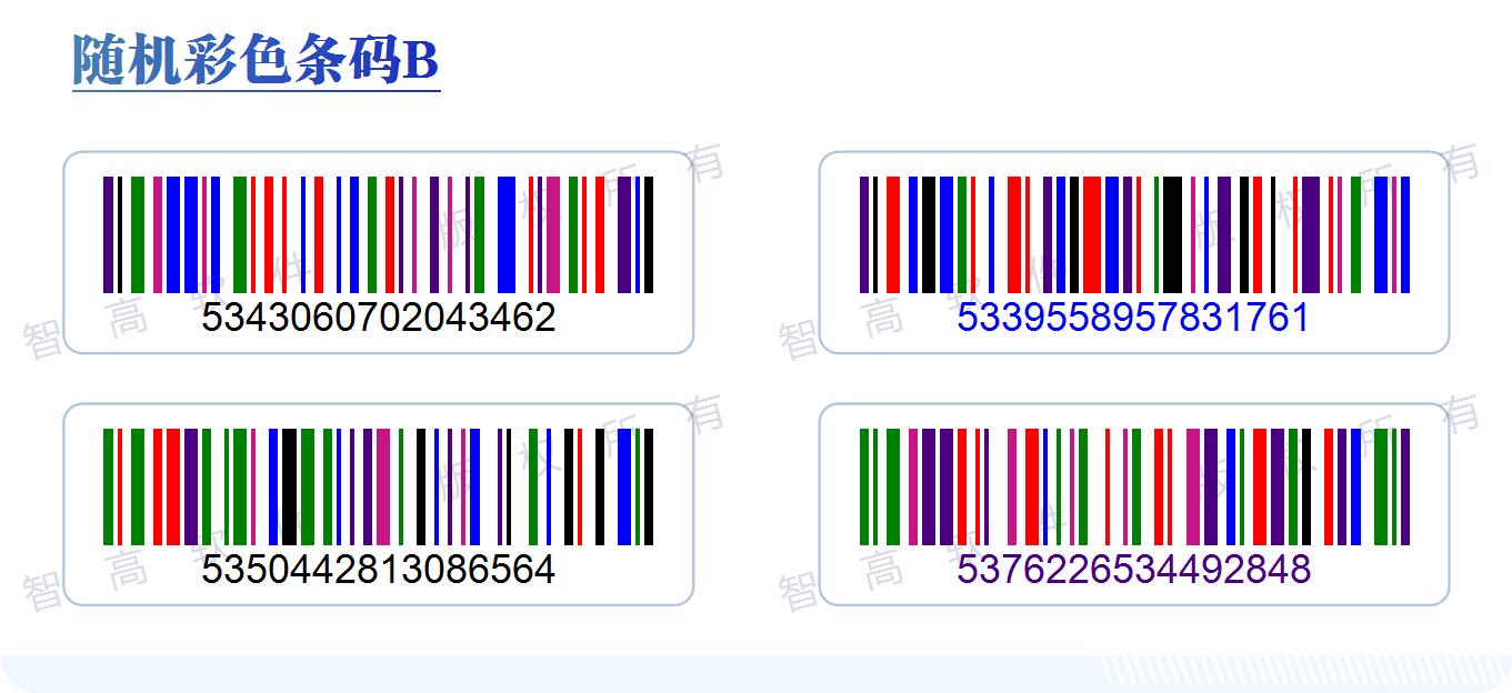 数码印刷 防伪印刷 输出软件 可变动彩色条码,随机彩色条码,渐变彩色条码