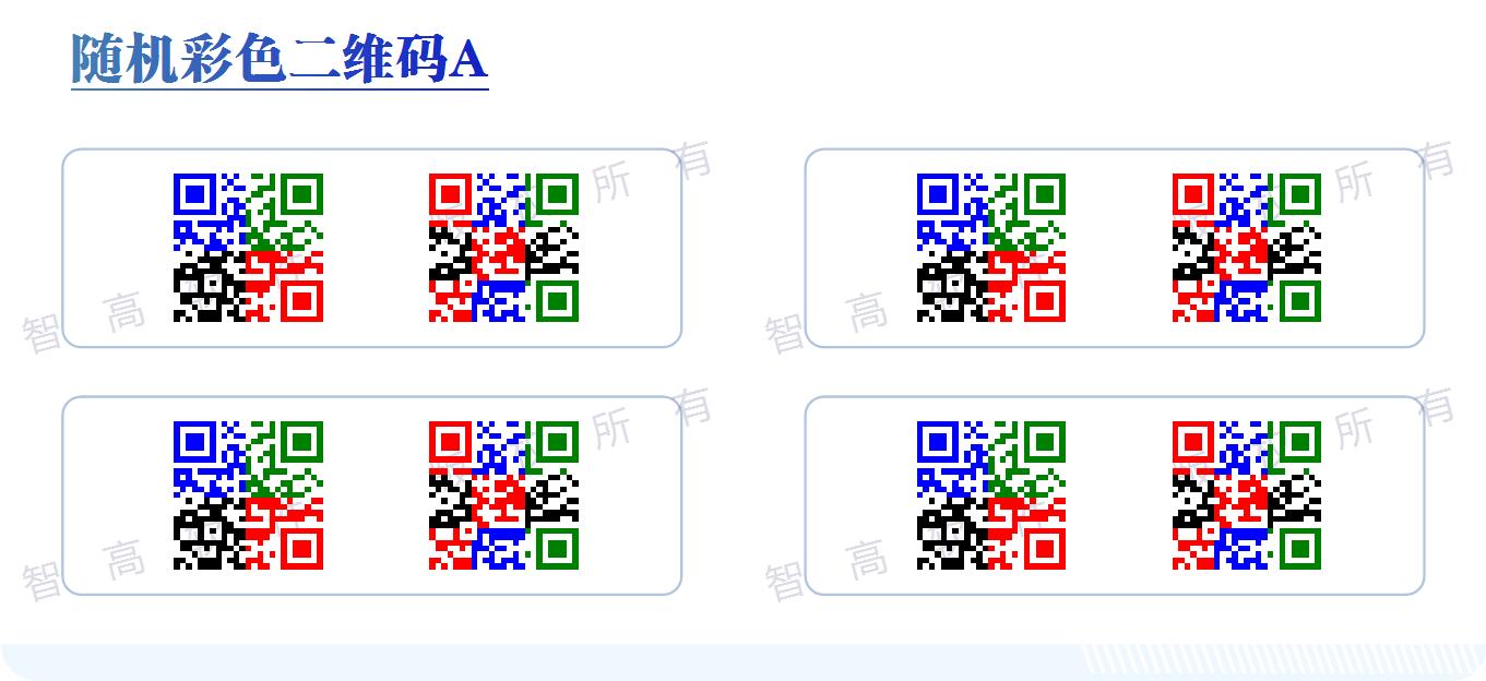 数码印刷 防伪印刷 输出软件 色块彩色二维码