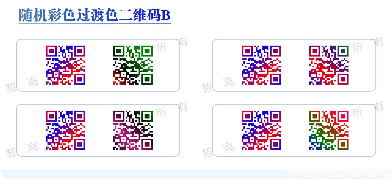 数码印刷 防伪印刷 输出软件 渐变色 过渡色二维码