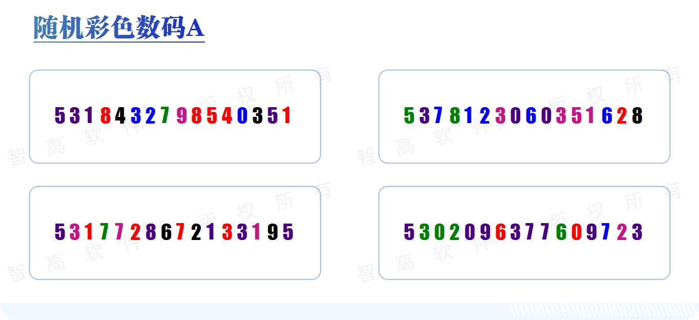 数码印刷 防伪印刷 输出软件  彩色数码