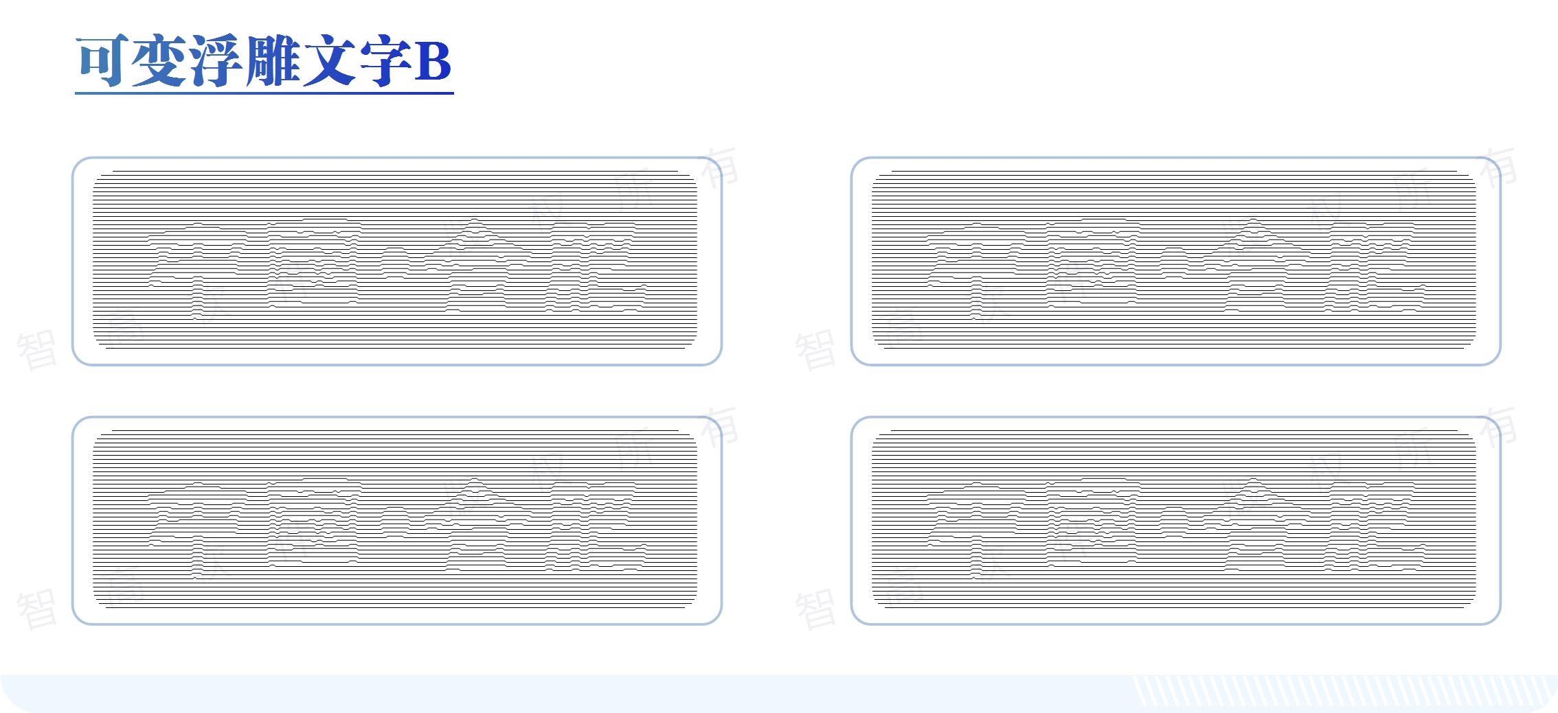 数码印刷 防伪印刷 输出软件 浮雕文字
