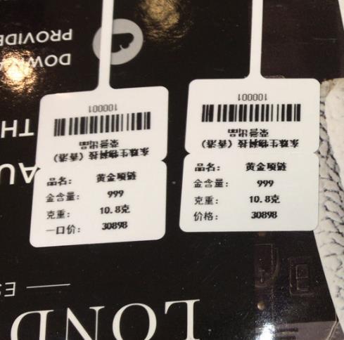 条码打印,珠宝标签,黄金首饰标签,银饰标签,热敏打印机打印标签