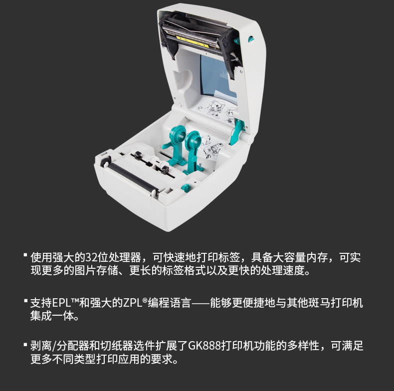 GK888 专业级条码打印机