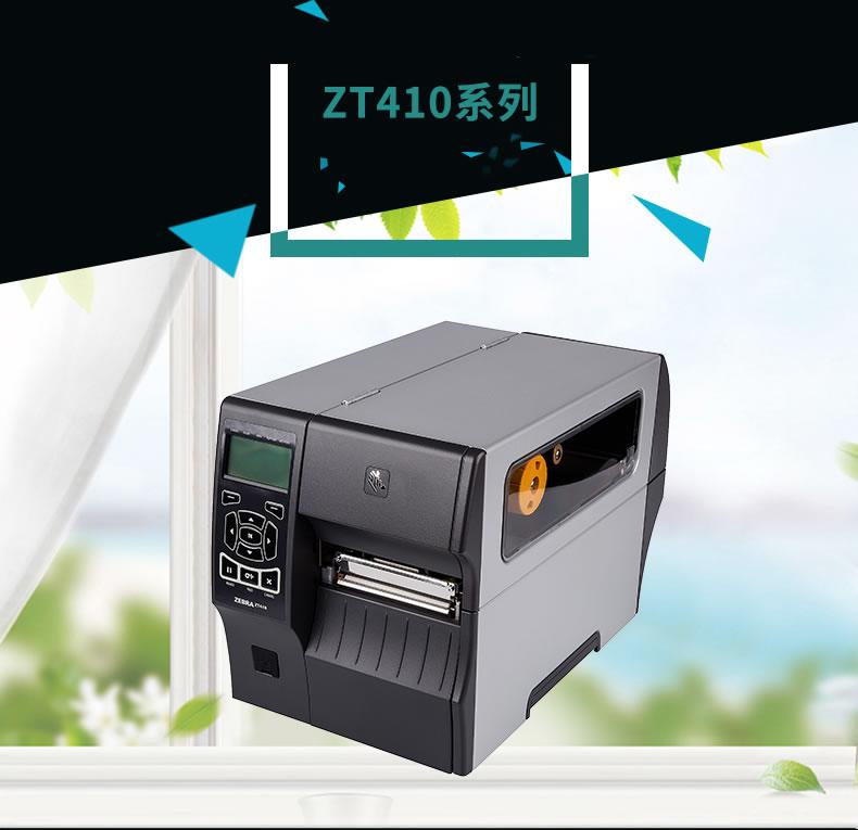 ZT410 专业级条码打印机